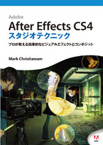 After Effects CS4 スタジオテクニック