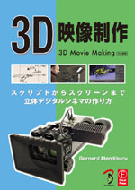 3D映像制作 -3D Movie Making日本語版-